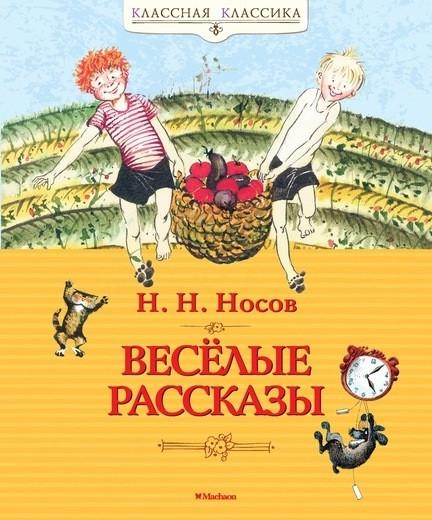 """Николай Носов """"Весёлые рассказы"""" (Иллюстрации Г. Юдина)"""