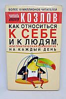 """Книга: Николай Козлов, """"Как относиться к себе и к людям, или практическая психология на каждый день"""""""