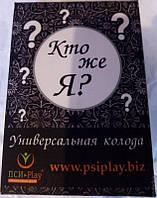 """""""Кто же Я?"""" Александр Андрушко, Наталия Базика (128 карт (2 колоды по 64 карты + инструкция)."""