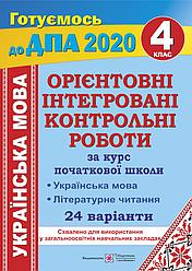 Орієнтовні інтегровані контрольні роботи (українська мова і літературне читання) за курс початкової школи