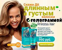Princess Hair (Принцесс Хаир) маска для волос. С голограммой. Оригинал. Оптом, розница