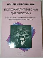 """""""Психоаналитическая диагностика: понимание структуры личности в клиническом процессе""""  Мак-Вильямс"""
