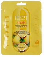 Маска тканевая ампульная витаминная Jigott Vitamin Real Ampoule Mask 27 мл