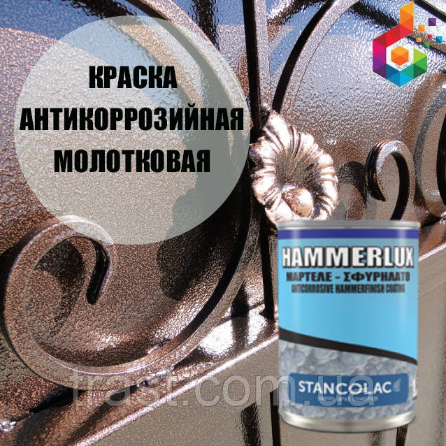 Краска Хаммерлюкс молотковая антикоррозийная