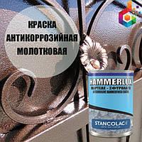 Краска Хаммерлюкс молотковая антикоррозийная, фото 1