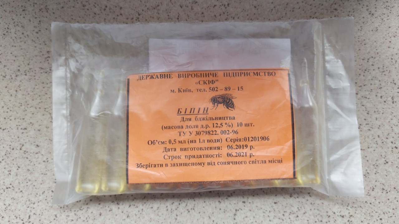 Бипин  0,5мл(10штв упак.). Украина.