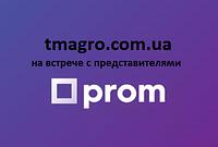 Семинар Prom.ua в Черкассах. Итоги
