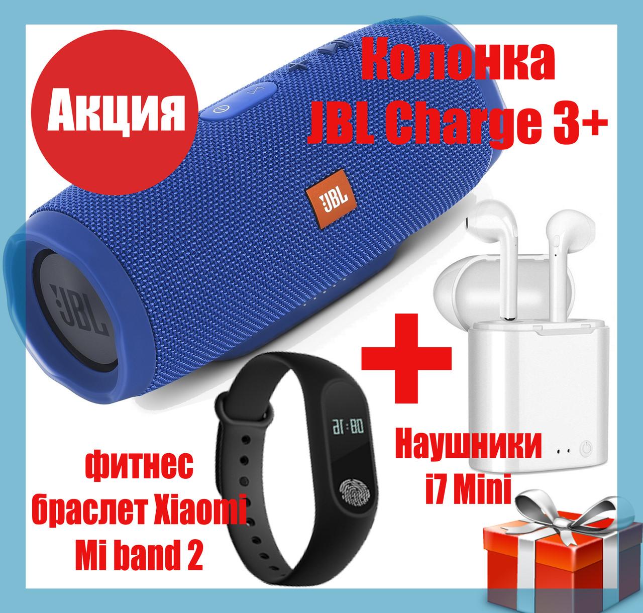 Колонка JBL Charge 3+ Синяя Фитнес браслет Mi band 2 наушники i7S Mini Bluetooth QualitiReplica Комплект