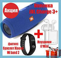 Колонка JBL Charge 3+ Синяя Фитнес браслет Mi band 2 наушники i7S Mini Bluetooth QualitiReplica Комплект, фото 1