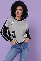 Женская серая с черным кофта с манжетами внизу и на рукавах кофта Рия д/р