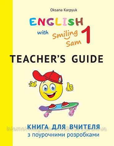 """НУШ Книга для вчителя до НМК """"English with Smiling Sam"""" 1 клас. Карпюк О., фото 2"""