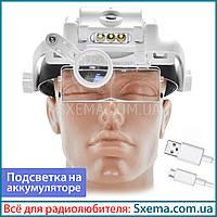 Бинокуляры, увеличительные очки Magnifier 81000GC 1,5x-3.5x Max-13x мощная подсветка, встроенный аккумулятор