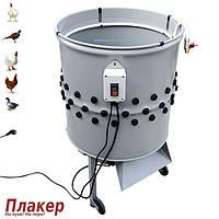 Перосъемная машина с мотор-редуктором для кур, бройлеров, уток, гусей (белая)