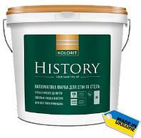 Напівматова інтер'єрна фарба Kolorit History, А, 9л