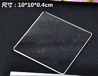 Акриловые блоки для силиконовых штампов 10*10*0.4 см