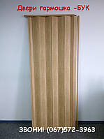 Двери гармошка под любые размеры, Более 25 цветов. Межкомнатные двери гармошка. Бук светлый 81х203.