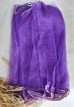 Сетка овощная (капрон) 2кг с ячейкой 2мм  (22х30) с завязкой (100 шт) фиолетовая