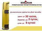 Твердотопливный котел Stropuva S30U, фото 2