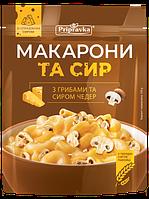 Макароны и сыр С грибами и сыром чеддер ТМ Приправка