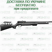 Kral Puncher Synthetic PCP, 4.5 мм, 360 м/с