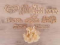 Подарочные слова в коробку из дерева