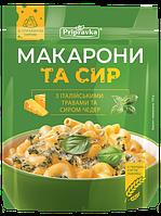 Макароны и сыр С сыром Чедер и итальянскими травами ТМ Приправка