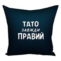 Подушка с принтом Тато завжди правий (3P_MAN022)