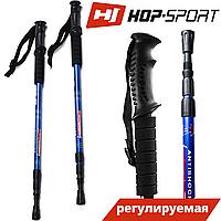 Треккинговые палки регулируемые Hop-Sport Everest Blue от 65 см до 135 см