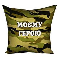 Подушка с принтом Моєму герою (3P_MAN010)