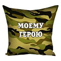 Подушка с принтом Моему герою (3P_MAN009)