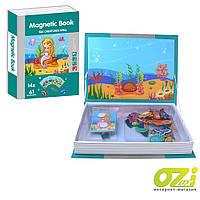 Магнитная книга Подводный мир 75 ел 6807-6