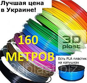 Набір PLA-пластику для 3D-ручки 3DPlast 1.75 мм 16 цветов\160 метров