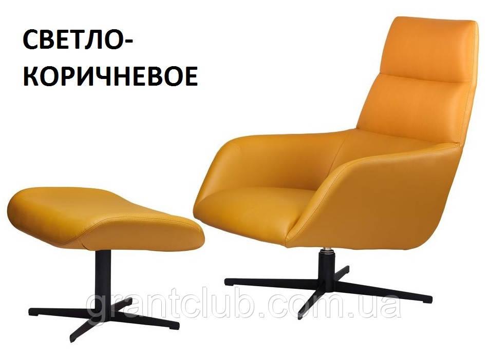 Поворотное кресло лаунж с пуфом BERKELEY (Беркли) светло коричневое кожзам Concepto (бесплатная доставка)
