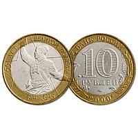 10 рублей 2000 год. 55 лет Победе в ВОВ (Политрук). ММД.