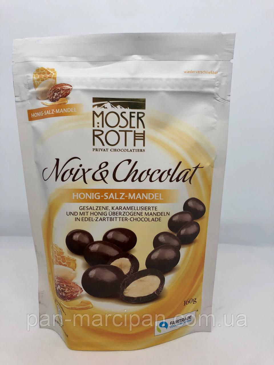 Драже Moser Roth Honig-Salz-Mandel в темному шоколаді 160г