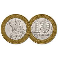 РФ 10 рублей 2000 год. 55 лет Победе в ВОВ (Политрук). СПМД.