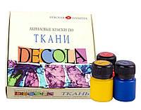 """Набор красок по ткани DECOLA """"Textile"""", 9 цв."""