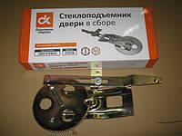 Стеклоподъемник КАМАЗ двери в сборе 2 шт. (Дорожная Карта). 5320-6104010