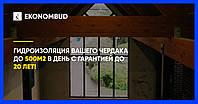 Гидроизоляция чердака (крыши, дома), фото 1