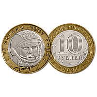 10 рублей 2001 год. Гагарин. ММД.