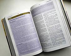 Woman's Bible (Біблія жіноча англійською мовою), фото 3
