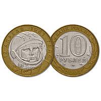 10 рублів 2001 рік. Гагарін. СПМД.
