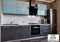 "Кухня ""B-19 Комби"" Краска, Пленка"