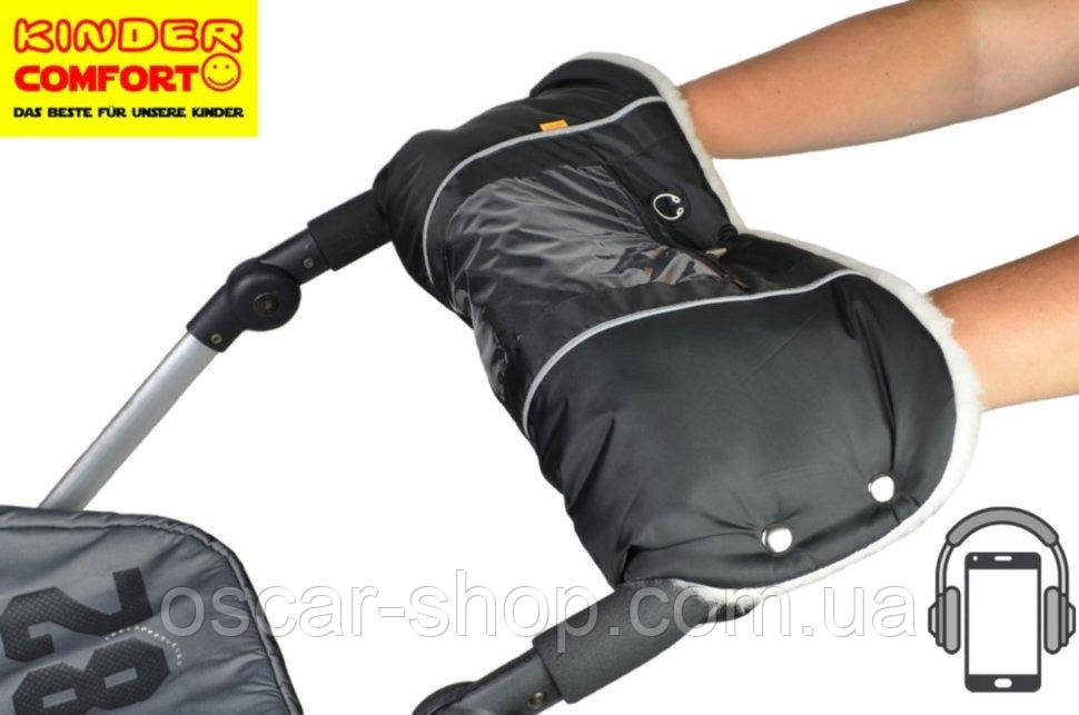Муфта для рук на коляску с карманом для смартфона (овчина кнопки черная)