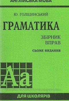 Граматика.Збірник вправ.7-е вид.,Ю. Б. Голіцинський.
