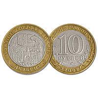 10 рублей 2002 год. Древние города. Дербент.