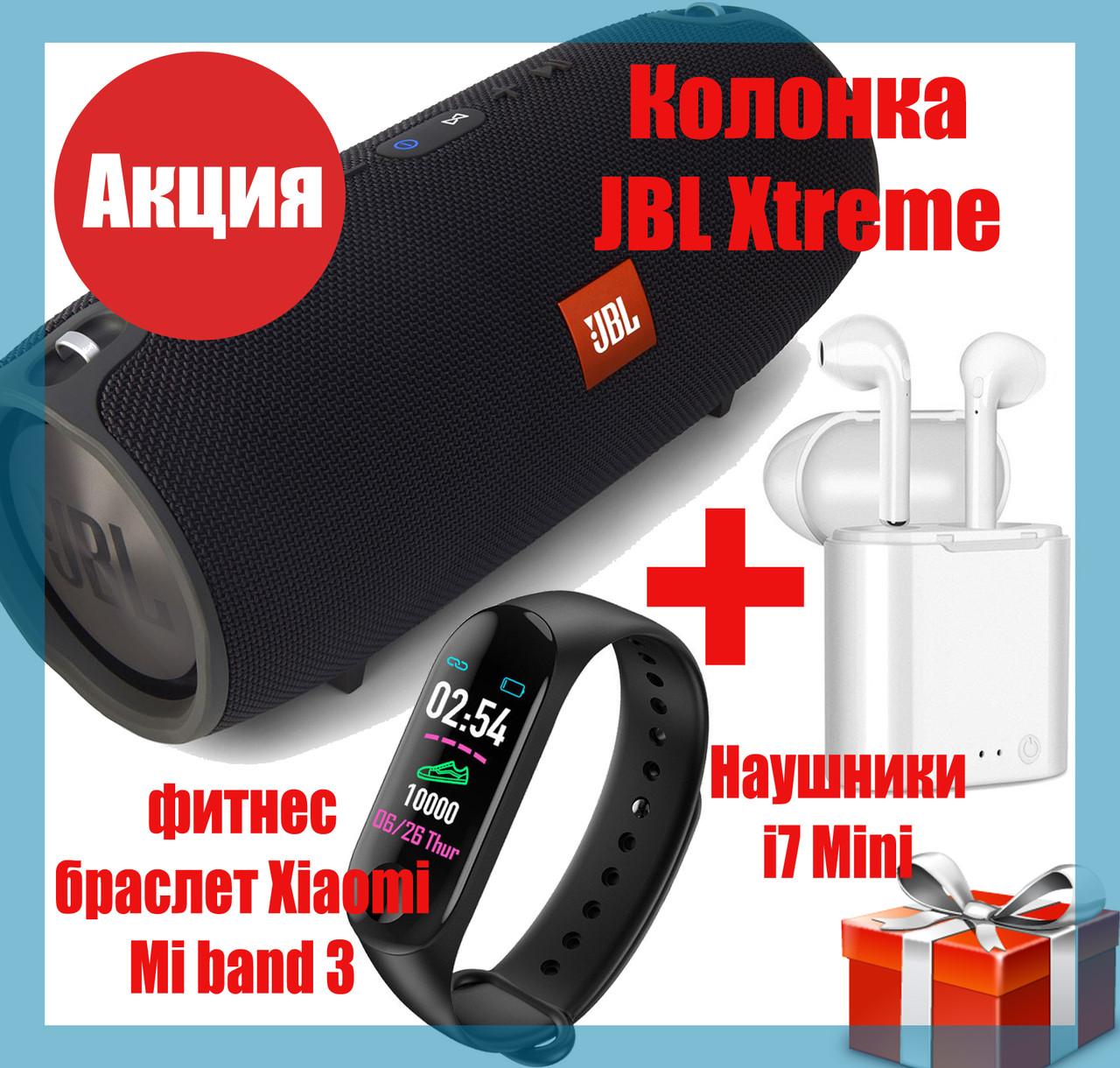 Колонка JBL XtremeЧерный, Фитнес браслет M3, наушники блютус i7S Mini Bluetooth Комплект QualitiReplica