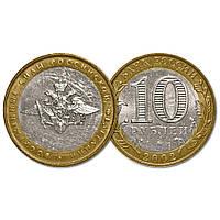 10 рублів 2002 рік. Збройні Сили РФ.
