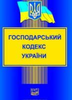 "Господарський кодекс України. Новий !. ""Право"""