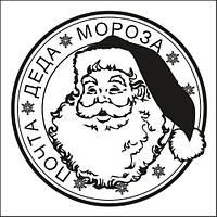 Штамп Печать Дед Мороз, 4,5*4,5 см